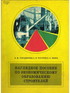 Наглядное пособие по экономическому образованию строителей.