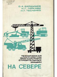 Техническая эксплуатация строительных машин на Севере.