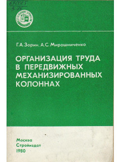 Организация труда в передвижных механизированных колоннах