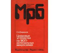 Цифровые устройства на МОП-интегральных микросхемах.