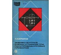 Эквивалентные схемы и параметры полупроводниковых приборов.