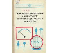 Измерение параметров и испытание полупроводниковых приборов.