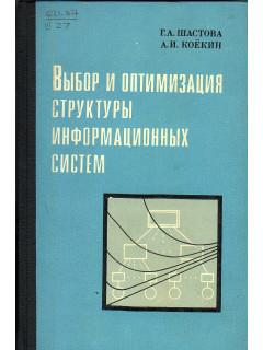 Выбор и оптимизация структуры информационных систем.