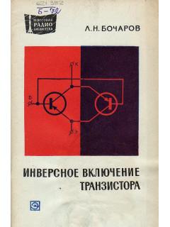 Инверсное включение транзистора.