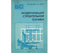 Модернизация строительной техники