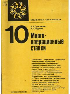 Многооперационные станки. Выпуск 10