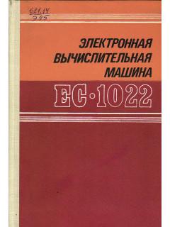Электронная вычислительная машина ЕС-1022.