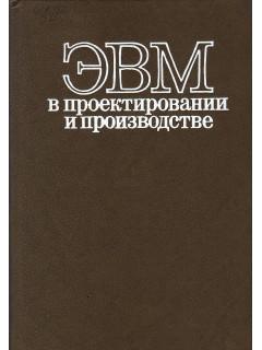 ЭВМ в проектировании и в производстве.