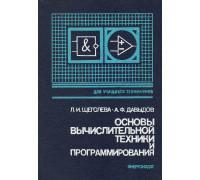 Основы вычислительной техники и программирование.