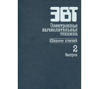 Электронная вычислительная техника. Сборник статей. Выпуск 2