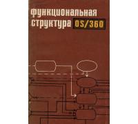 Функциональная структура OS/360.