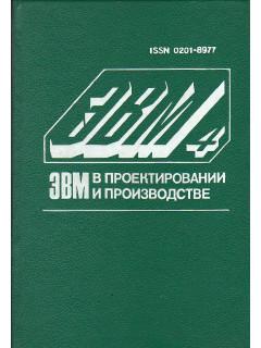 ЭВМ в проектировании и производстве.