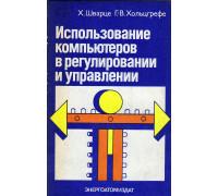 Использование компьютеров в регулировании и управлении.