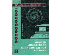 Основы аналоговой вычислительной техники.
