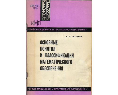 Основные понятия и классификация математического обеспечения.