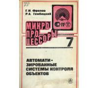 Микропроцессоры 7. Автоматизированные системы контроля объектов.
