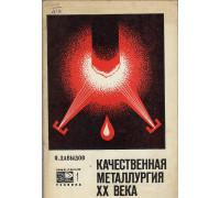 Качественная металлургия XX века