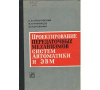 Проектирование передаточных механизмов систем автоматики и ЭВМ.