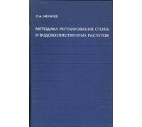 Методика регулирования стока и водохозяйственных расчетов.