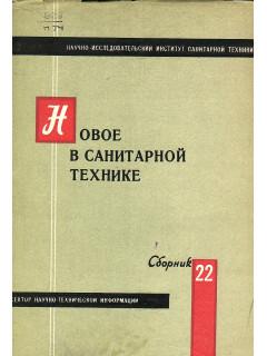 Новое в санитарной технике. Сборник трудов №22