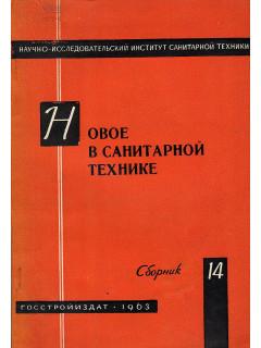 Новое в санитарной технике. Сборник №14.