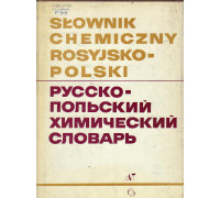 Русско-польский химический словарь.