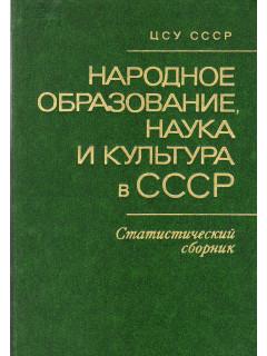Народное образование, наука и культура в СССР. Статистический сборник.