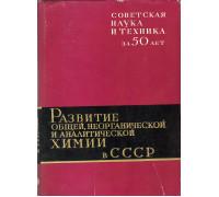 Развитие общей,неорганической и аналитической химии в СССР.