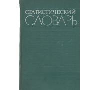 Статистический словарь.