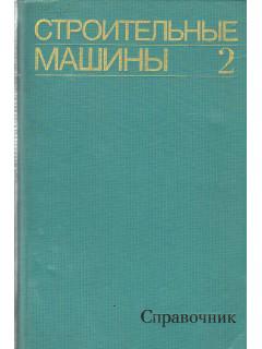 Строительные машины. Справочник в двух томах. Том 2.