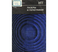 Лазеры и голография.