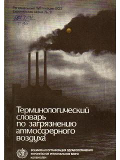 Терминологический словарь по загрязнению атмосферного воздуха