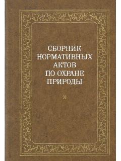 Сборник нормативных актов по охране природы.