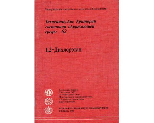 1,2-Дихлорэтан.