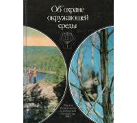 Об охране окружающей среды.Сборник документов 1917-1981 гг