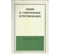 Ленин и современное естествознание.