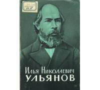 Илья Николаевич Ульянов.