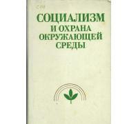 Социализм и охрана окружающей среды: Право и управление в странах - членах СЭВ.