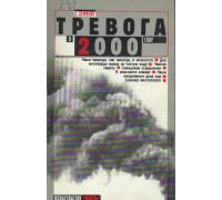 Тревога в 2000 году. Бомбы замедленного действия на нашей планете.