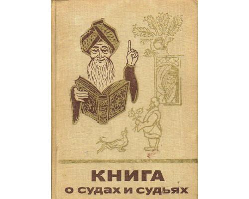 Книга о судах и судьях.