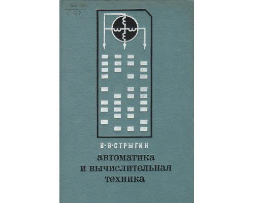 Автоматика и вычислительная техника.