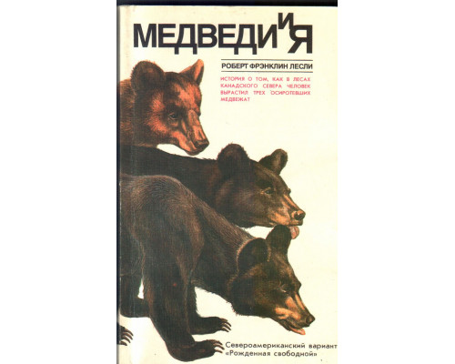Медведи и я