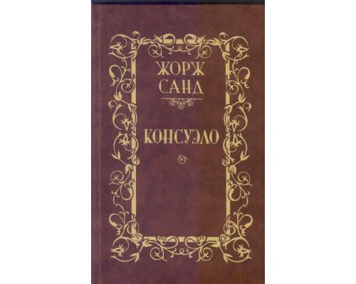 Консуэло: Роман в двух томах