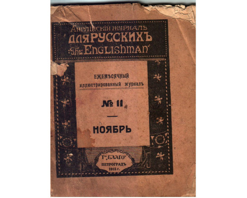 THE Englishman. Английский журнал для русских