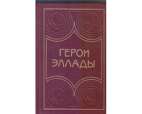 Герои Эллады : Мифы Древней Греции