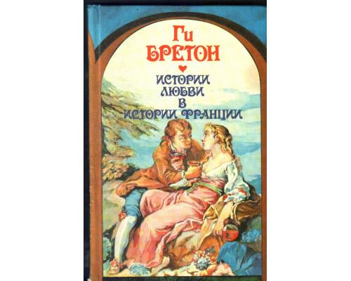 Истории любви в истории Франции. В 10 томах(5 книг)