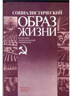Социалистический образ жизни