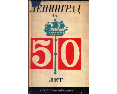 Ленинград за 50 лет. Статистический сборник