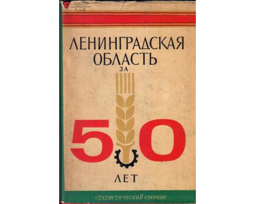 Ленинградская область за 50 лет. Статистический сборник