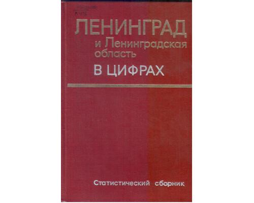 Ленинград и Ленинградская область в цифрах. Статистический сборник